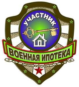 Сообщество участников военной ипотеки