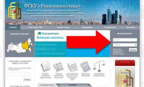 росвоенная ипотека официальный сайт личный кабинет оба можем