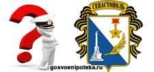 жильё в Севастополе
