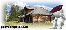 домик в деревне и очередь на жильё