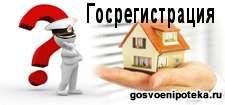 ипотечное жильё и госрегистрация