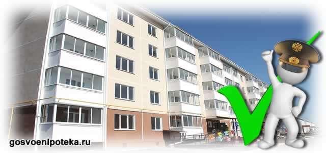 готовые жилые площади