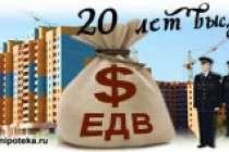 Положена ли жилплощадь при увольнении с выслугой 20 лет из ФСБ