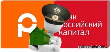 военная ипотека российский капитал