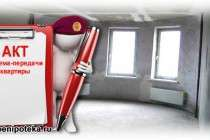 Акт приема - передачи квартиры (жилплощади)