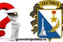 Возможно ли приобрести жильё в Севастополе по военной ипотеке