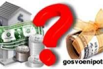 Что такое денежные средства, дополняющие накопления для жилобеспечения
