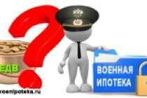 Кто имеет право получить ЕДВ вместо военной ипотеки