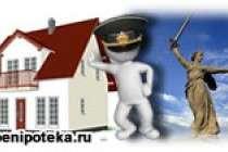 Положено ли служебное жильё, если имеется квартира по военной ипотеке