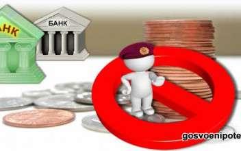Отказ банка в военной ипотеке