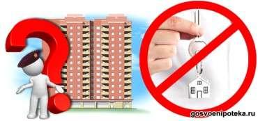 отказ от обеспечения жильём военнослужащих