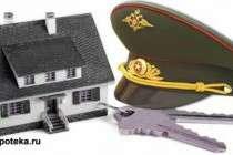 Постановления о жилищном обеспечении военных