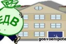 Получение ЕДВ за минусом собственного жилья