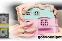 Сможет ли муж приобрести квартиру на средства ЦЖЗ у своей мамы