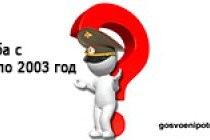 Положена ЕДВ при службе в войсках с 1992 по 2003 года