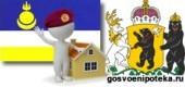 Как приобрести жильё в Ярославле, если служба в Бурятии