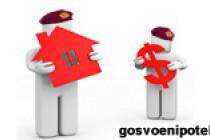 Можно взять военную ипотеку при наличии служебного жилья