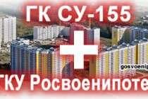 Росвоенипотека получила нового партнёра – ГК «СУ-155»