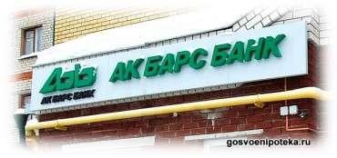 военная ипотека в Ак Барс Банке