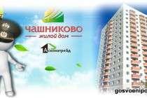ЗАО «Асконатрейд» - жилые здания эконом-класса