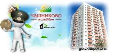 военная ипотека в Чашниково