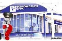 Банк Возрождение
