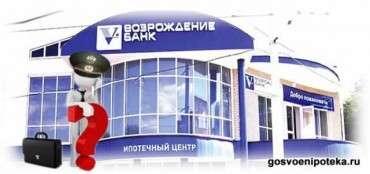военипотека в банке