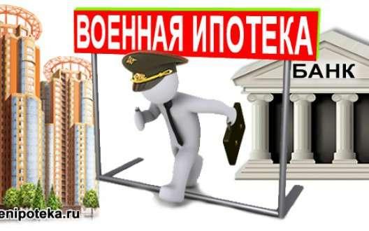 Ипотечная система жилищного обеспечения