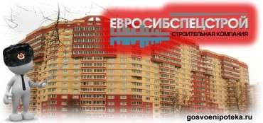 военная ипотека от Евросибспецстрой