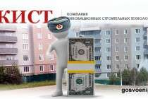 ООО «КИСТ» - Компания Инвестиционных Строительных Технологий