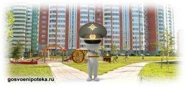 военная ипотека в Кожухово