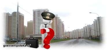 военная ипотека в Подольске