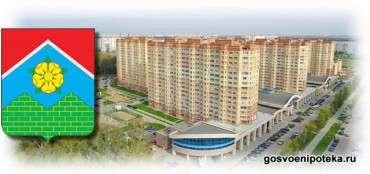 военная ипотека в Московском