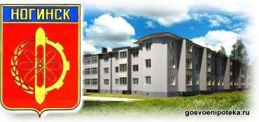 военная ипотека в Ногинске