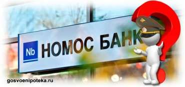 номос банк и военная ипотека