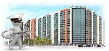хотел строительная компания норманн ипотека в месяц 7500 Хедрон Но