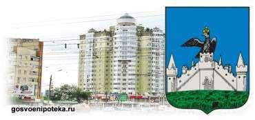 военная ипотека в Орёл