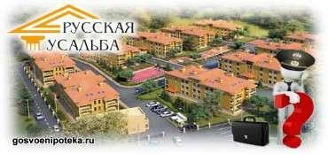военная ипотека от Русской усадьбы