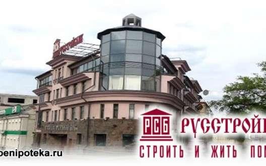 Русский Строительный Банк