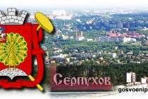 Серпухов - город на юге МО у реки Нара