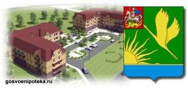 военная ипотека в Шатуре