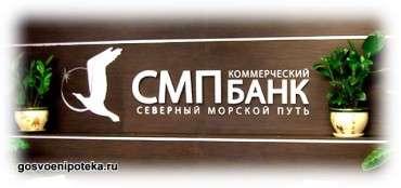 военная ипотека и СМП банк