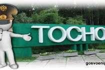 Тосно - административный центр Ленинградской области