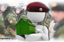 Программы по жилью для внутренних войск МВД