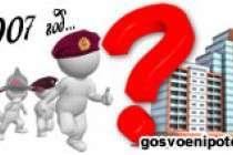 Как получить квартиру большей площади, если была военная ипотека в 2007 году