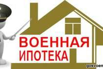 Военно-накопительная ипотека для военнослужащих