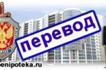 Можно ли сохранить квартиру по военной ипотеке при переводе