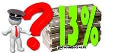 налоговый вычет 13