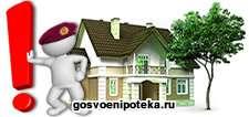 получение ипотеки на недостроенный дом
