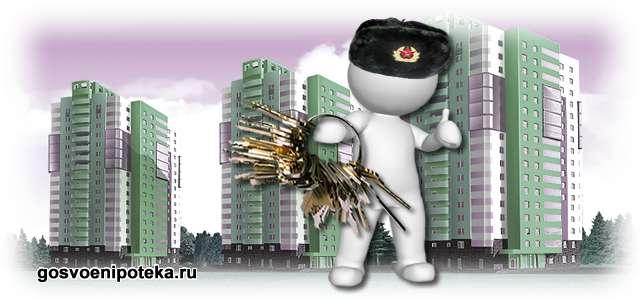 поселок квартира по военной ипотеке и нормы жилплощади хорьков Казани